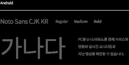LG U+ 스마트드론 font 01