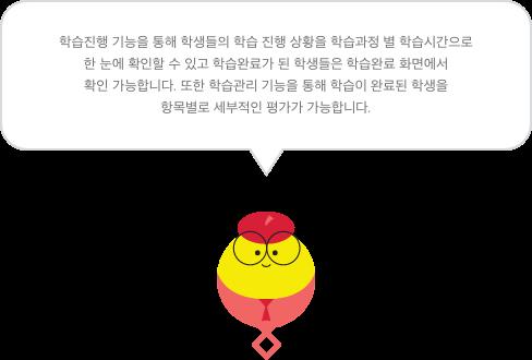대교EB 교사 화면 설명 이미지 01 모바일