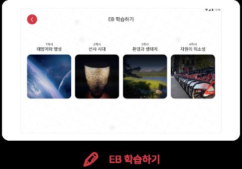 대교EB 학생 주요 화면 이미지_ EB 학습하기 모바일