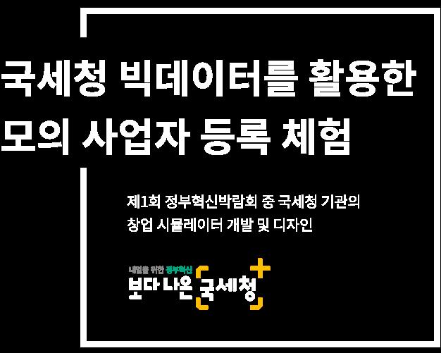 국세청 메인 타이틀 이미지